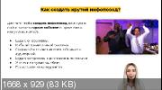 Инстаграм-маркетолог 2.0 (2020)