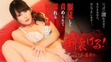 Yuna Sasaki - Tame Yuna Sasaki : Whitening Small Face Beauty Slave (2020) 720p