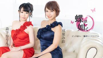 Mio Futaba, Karin Morishita - Like The Butterflies: Two Wheels Soapland In Pink Street 11 [021520-001] [uncen] (2020) 720p