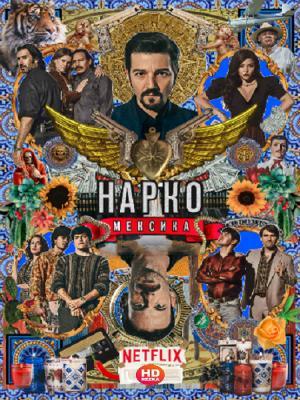 Нарко: Мексика / Narcos: Mexico [Сезон: 2] (2020) WEBRip 1080p | HDRezka Studio