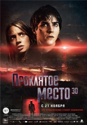 Проклятое место / Lost Place (2013) BDRip 1080p