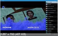IP-TV Player 50.0 Final