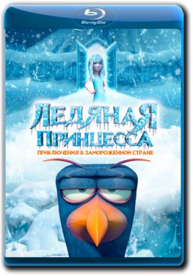 Ледяная принцесса / Tabaluga / Ice Princess Lily (2018) BDRip 1080p | iTunes