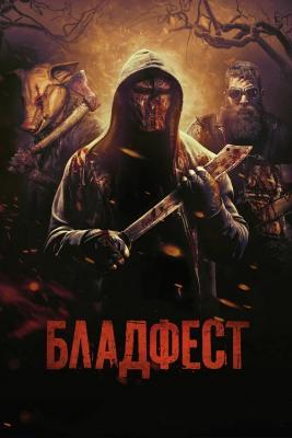 Бладфест / Blood Fest (2018) BDRemux 1080р   iTunes