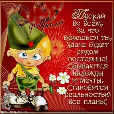 Дорогие мужчины! Поздравляем с 23 февраля!  _a0b324b03b9fe7a27e3ae0d4aa61a99b