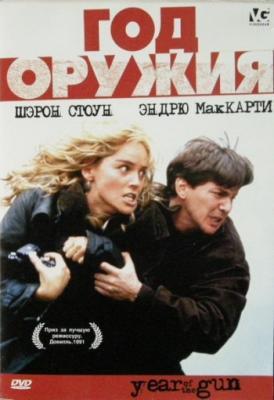 Год оружия / Year of the Gun (1991) WEBRip 720p