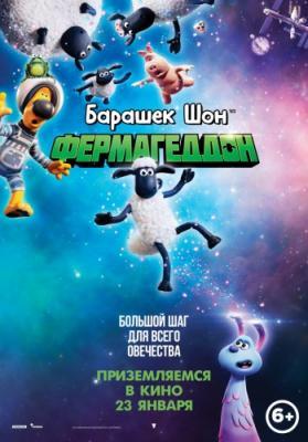 Барашек Шон: Фермагеддон / A Shaun the Sheep Movie: Farmageddon (2019) BDRip 720p