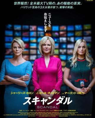 Скандал / Bombshell (2019) WEB-DL 1080p