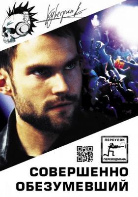 Бесшабашное ограбление / Stark Raving Mad (2002) WEB-DL 1080p
