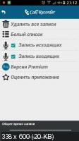 Call Recorder - Automatic Premium 1