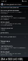 IP Webcam Pro 1