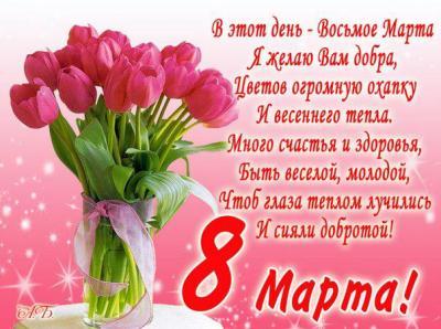 С 8 марта, дорогие девочки! 2d124e6b490aacfaadbaa79699e157f3