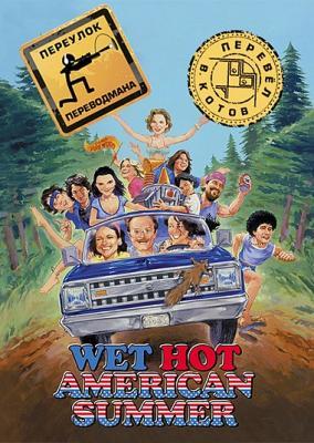 Жаркое американское лето / Wet Hot American Summer (2001) BDRip 1080p