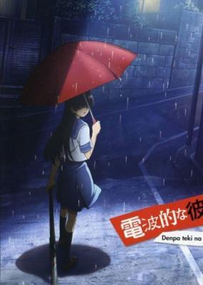 Электромагнитная подружка / Denpateki na Kanojo [OVA] (2009) BDRip 1080p