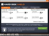 ShieldApps Hard Disk Shield Pro 1