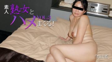 HEYZO 2213 Imada Nagisa Sex Spree With Amateur MILF Vol.3 (2020) 1080p