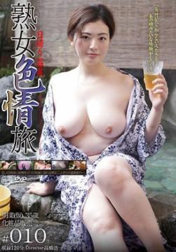 C-2515 Day Trip Spa Mature Woman Lust Trip #010 (2020) 1080p