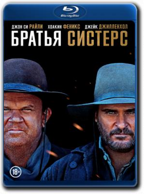Братья Систерс / The Sisters Brothers (2018) BDRemux 1080p | iTunes