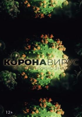 Коронавирус. Все, что нужно знать (2020) WEB-DL 1080p