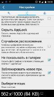 AppLock Premium 3.1.5 [Android]
