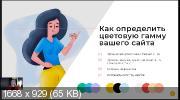 Обучение веб-дизайну с нуля (2020)