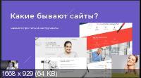 Обучение веб-дизайну с нуля (2020) HDRip