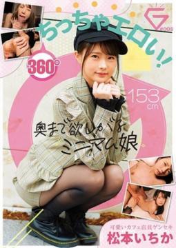 GEKI-005 A Minimum Girl Who Wants It Deep A Diamond-In-The-Rough Cute Cafe Girl Ichika Matsumoto (2020) 1080p