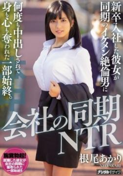 HND-815 Synchronous NTR Of The Company She Who Joined A New Graduate Was Vaginal Cum Shot Many Times By A Handsome Unequaled Man (2020) 1080p