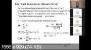Математика для Data Science. Продвинутый курс (2020)
