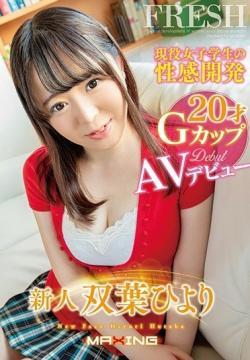 Active Female Student Erogenous Development Rookie Hiyori Futaba 20-year-old G Cup AV Debut (2020) 1080p