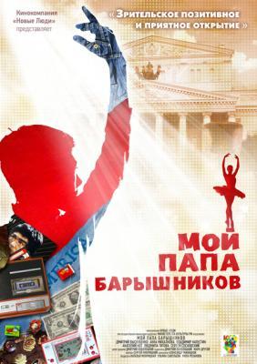 Мой папа – Барышников (2011) WEB-DL 1080p