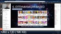 Взлом YouTube (2020) Интенсив