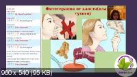 Как быстро избавиться от кашля при бронхо-легочных заболеваниях (2020) Мастер-класс