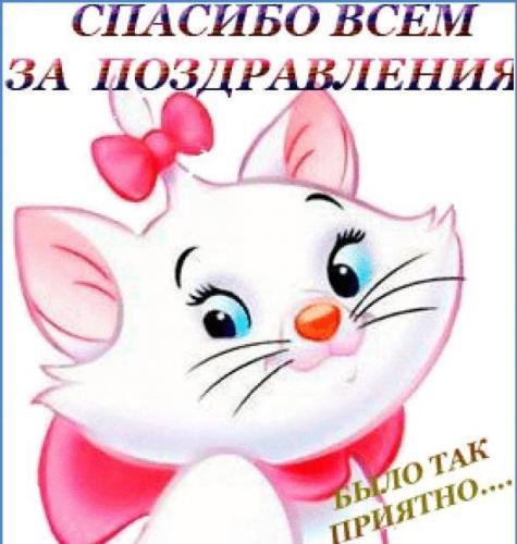 Поздравляем с Днем Рождения Вия (Vija) 6201eb41ea0e678b34c2b1b60b605ce1