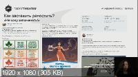 Полный курс по продвижению бизнеса ВКонтакте (2020) HD