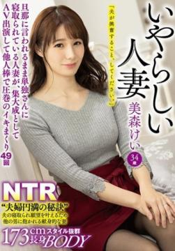 Naughty Married Woman – Kei Mimori – Her Cuckold Husband Likes Her To Get Fucked By Other Guys (2020) 1080p