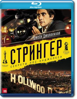 Стрингер / Nightcrawler (2014) BDRip 1080p