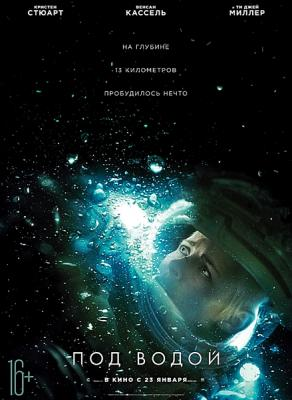 Под водой / Underwater (2020) BDRip 1080p | iTunes