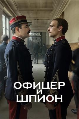 Офицер и шпион / J'accuse / An Officer and a Spy (2019) BDRip 720p | Лицензия