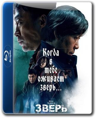 Зверь / Biseuteu (2019) BDRip 720p | iTunes