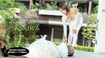 ASUKA - A playful no bra wife ASUKA who takes out garbage in the morning (2020) 1080p