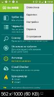 Dr.Web Security Space 12.6.0 [Android]
