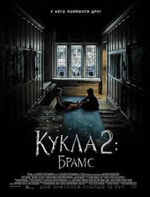 Кукла 2: Брамс / Brahms: The Boy II (2020) WEBRip 720p | iTunes