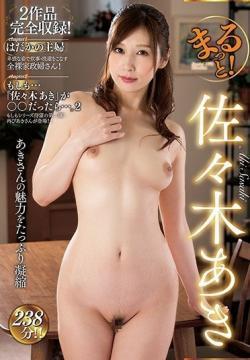 Marutto! Aki Sasaki (2020) 1080p