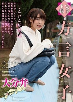 Dialect Girls Oita Dialect Mai Imai (2020) 1080p