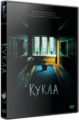 Кукла / The Boy (2016) BDRip 720p | Лицензия