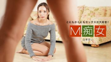 Mai Yamamoto - M Slut Mai Yamamoto (2020) 1080p