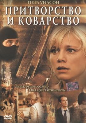 Притворство и коварство / False pretenses (2004) WEB-DL 1080p