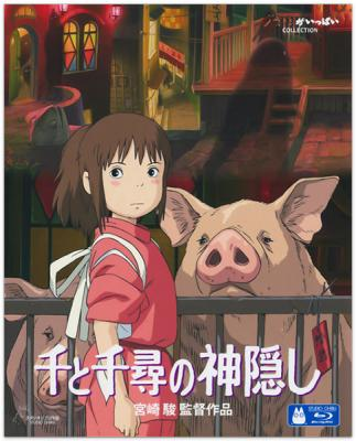 Унесённые призраками / Sen to Chihiro no Kamikakushi (2001) BDRip 1080p