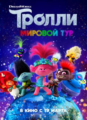 Тролли. Мировой тур / Trolls World Tour (2020) WEB-DL 1080p | iTunes